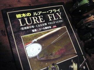 栃木のルアー・フライ・表紙