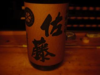 佐藤の「麦」