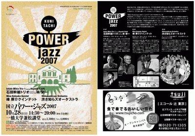 国立パワー・ジャズ2007のチラシ