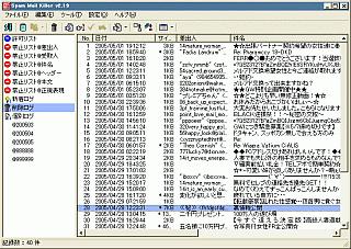 Spam Mail Killerの管理ウインド