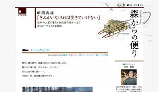 THE GARDEN | 田渕義雄薪ストーブエッセイ・きみがいなければ生きていけない