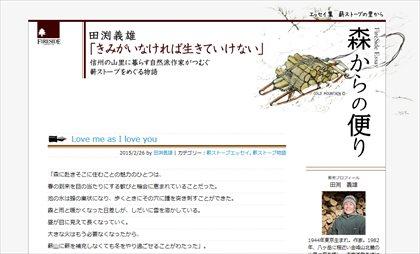 田渕義雄薪ストーブエッセイ・きみがいなければ生きていけない