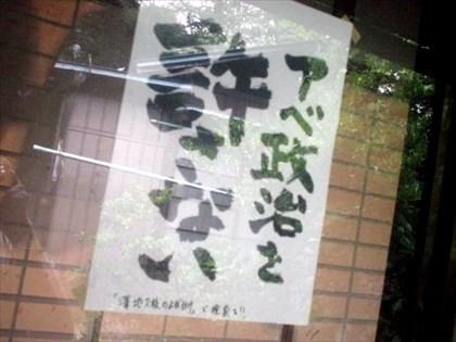 アベ政治を許さない - 澤地久枝さんの呼びかけ
