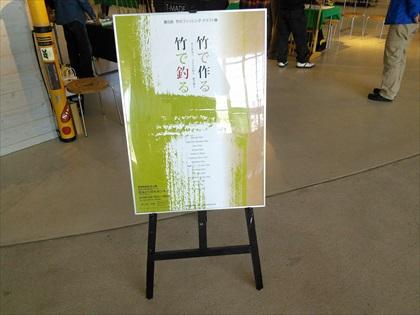 竹のフィッシング・クラフト展会場