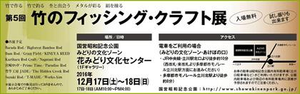 第5回 竹のフィッシング・クラフト展